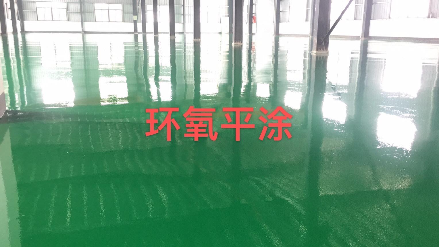 南京环氧地坪工程