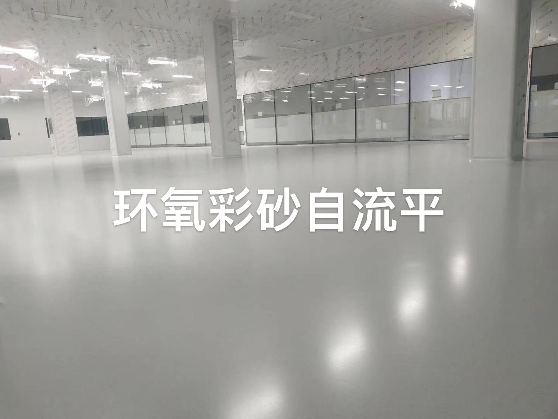 南京环氧彩砂自流平