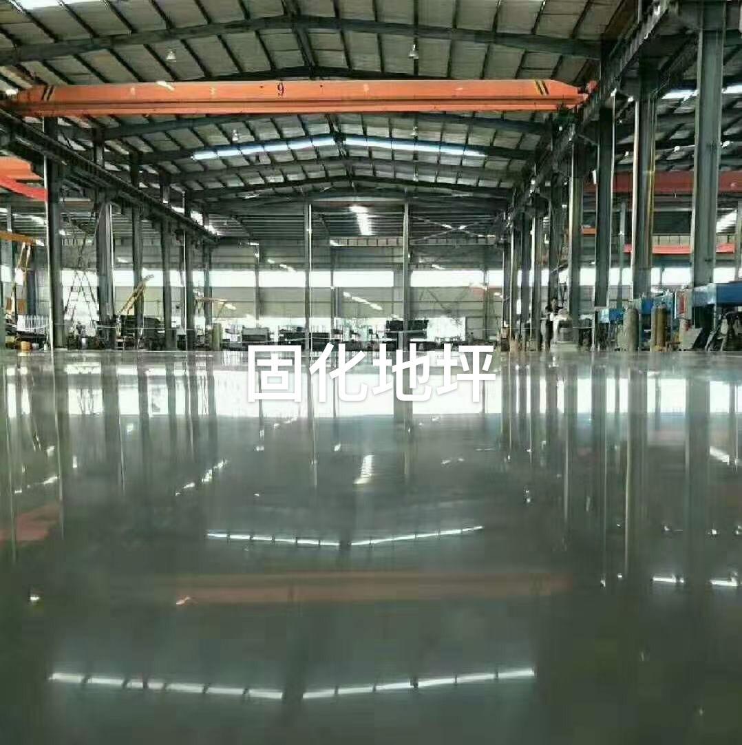 南京固化地坪